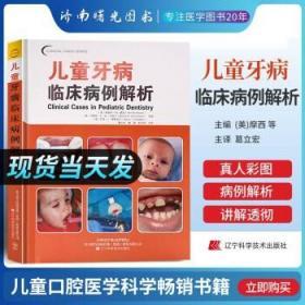 【儿童牙病 临床病例解析】口腔医学科学书籍 儿童口腔医学 口腔种植书籍 儿童牙病临床病例解析 种