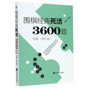 围棋经典死活3600题(初级修订版)