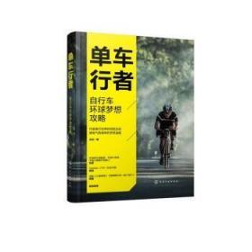 单车行者:自行车环球梦想攻略 图书