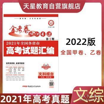 2021年高考真题金考卷特快专递文科综合第1期(真题卷)2022版天星教育