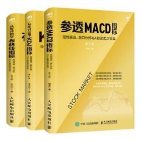 参透MACD指标+从零开始学布林线指标+从零开始学KDJ指标 全3册 股票操盘操作策略cis交易术