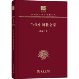正版 当代中国社会学 孙本文 社会科学总论经管 励志 社会学