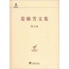 姜椿芳文集(第九卷:随笔三 忆念.忆旧)