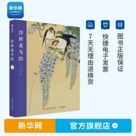 浮世花鸟绘 浮世花鸟绘大观十余位画师百余幅经典画作 一本全通 有书至美 绘画理