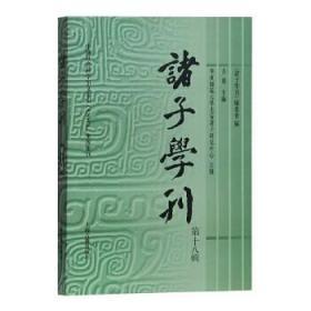 保证正版 诸子学刊 《诸子学刊》编委会,方勇 上海古籍
