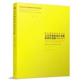 9787112254897 国际建筑师协会(UIA)大学生建筑设计竞赛获奖作品集(1984-201