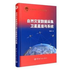 航天科技出版基金自然灾害数据采集卫星星座与系统