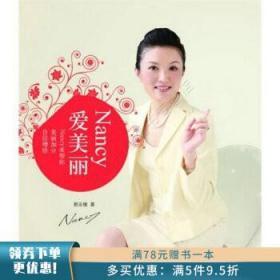 [新品]Nancy爱美丽 郭云绫 著 9787811208986 汕头大学