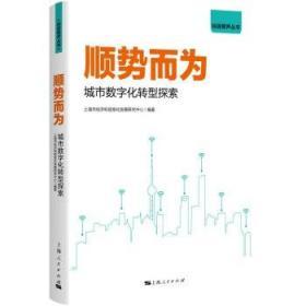 顺势而为 上海人民 上海市经济和信息化发展研究中心著 9787208171695