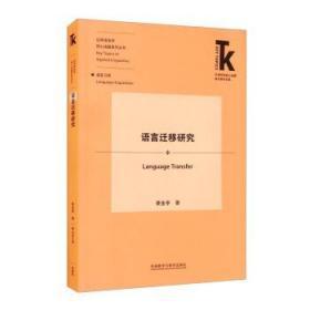 语言迁移研究(外语学科核心话题前沿研究文库.应用语言学核心话题系列丛书)
