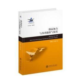 涡扇加力与多功能排气装置 图书