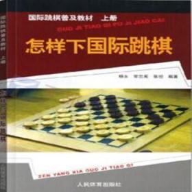 怎样下国际跳棋(国际跳棋普及教材上)