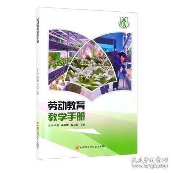 劳动教育教学手册