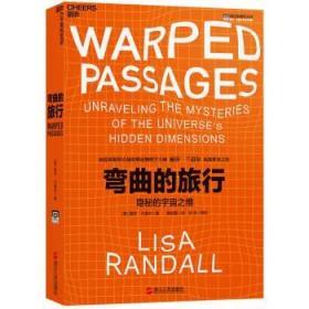 弯曲的旅行  [Warped Passages: Unraveling the Mysteries of the U]
