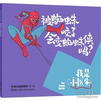 我是小医生:被蜘蛛咬了会变蜘蛛侠吗?