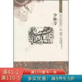 [新品]少林寺 陈晓雷,金开诚 著 9787546316710 吉林出版集团有限责任公司