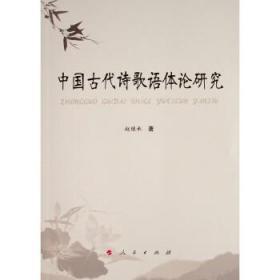 中国古代诗歌语体论研究 图书