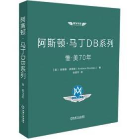 【59】阿斯顿·马丁DB系列:惟美70年9787111665441机械工业(英) 安德鲁·诺克