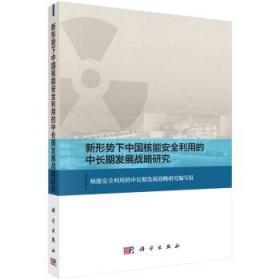 新形势下中国核能安全利用的中长期发展战略研究
