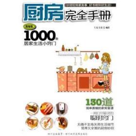厨房完全手册 大麦文化 著 烹饪