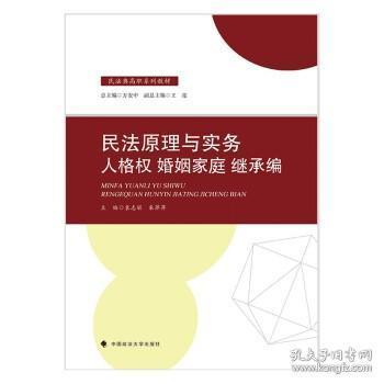 2021版民法原理与实务:人格权婚姻家庭继承编袁志丽民法典高职系列教材法律教材中国政