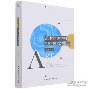 艺术的终结与当代中国文艺理论建设