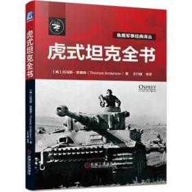 【59】虎式坦克全书9787111657118机械工业(英)托马斯·安德森(Thomas An