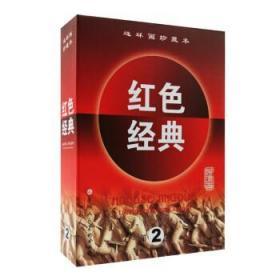 连环画珍藏本红色经典(第3辑)