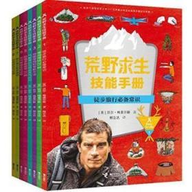 【正版】荒野求生技能手册 (英)贝尔·格里尔斯(Bear Grylls);邢立达 978754485