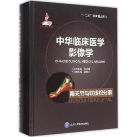 中华临床医学影像学 孟悛非 主编 影像学