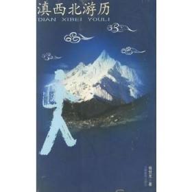 [新品]滇西北游历 杨世光 著 9787541518386 云南教育