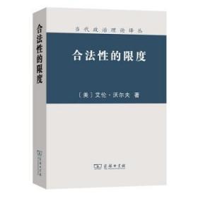 正版 合法性的限度 当代资本主义的政治矛盾 商务印书馆 西方激进派政治社会学著作 自由民主制度形式