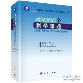 10000个科学难题-海洋科学卷