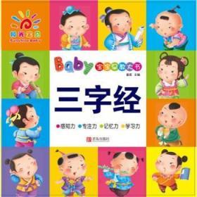 宝宝早教大书·三字经 [0-3岁]