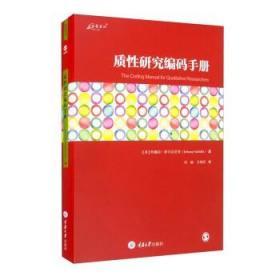 正版 质性研究编码手册(万卷方法丛书) 文学读物 重庆大学