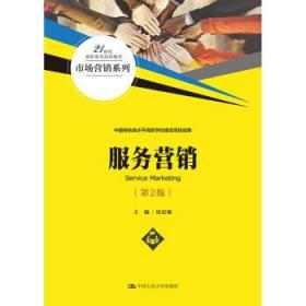 服务营销(第2版)()
