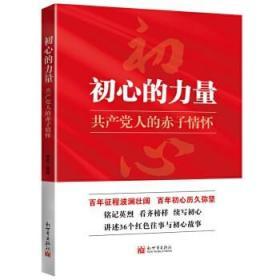 正版 2021新 初心的力量 共产党人的赤子情怀 吕虹 新世界 各个历史时期的代表性事情 讲