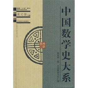 中国数学史大系(副卷)(第2卷)