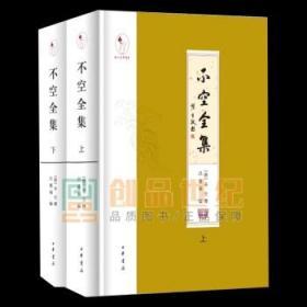 不空全集(精装·繁体横排)(全2册)9787101148640 不空中华书局有限公司传记  书籍
