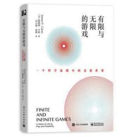 【樊登读书会】有限与无限的游戏:一个哲学家眼中的竞技世界詹姆斯·卡斯纽约大学教授 有