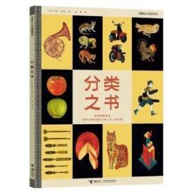 分类之书尼尔·帕克接力有限公司9787544863179 哲学书籍
