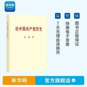 论中国共产党历史(普及本)中央文献 中国共产党党史知识学习问答读本党史书籍党史故事