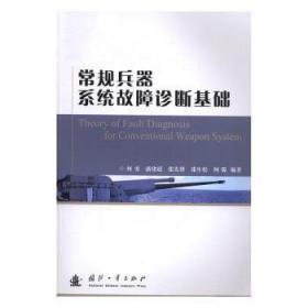 常规兵器系统故障诊断基础何勇国防工业9787118108835 政治/军事书籍