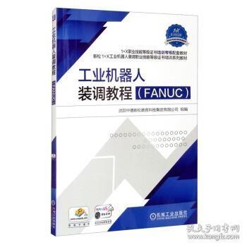 工业机器人装调教程(FANUC)