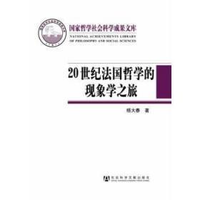 保证正版 20世纪法国哲学的现象学之旅 杨大春 社会科学文献