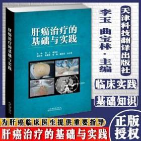 肝癌治疗的基础与实践 适合广大从事肝癌治疗研究的同行阅读参考 李玉 曲宝林主编 978754334