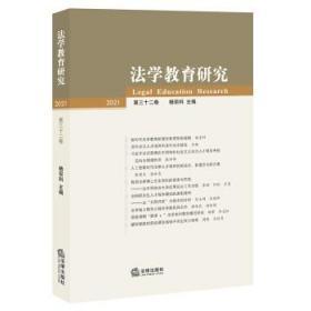 正版 2021新 法学教育研究 第三十二卷 杨宗科 法学教育论文集性作品 法学教育研究读物 互联网
