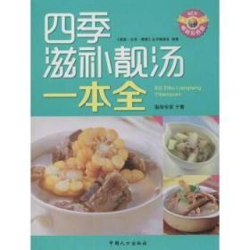 四季滋补靓汤一本全 《家庭.生活.健康》丛书编委会 著 烹饪