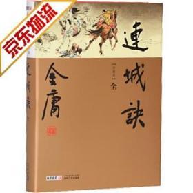 【系列自选】金庸作品集 (新修珍藏)连城诀(全一册)