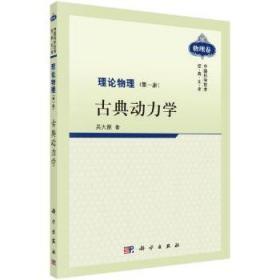 [按需印刷]理论物理第一册古典动力学